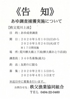 あゆ調査捕獲告知.jpg