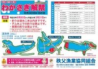 わかさぎ案内図.jpg