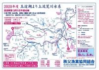 渓流案内図.jpg