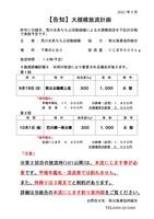 荒川水系ちちぶ活動組織「大規模放流」.jpg