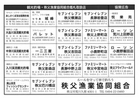 鑑札取扱店.jpg